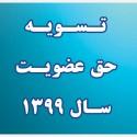 حق-عضیت-سال-1399